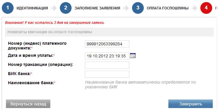шаг 4 подтверждение оплаты - регистрация ИП через интернет