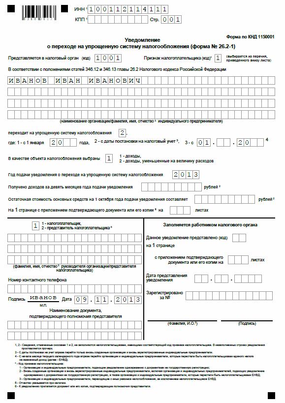 Форма 26.2-1 (образец заполнения)