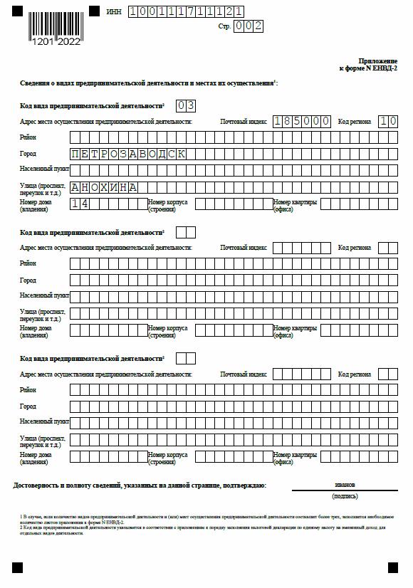 енвд-2 (образец заполнения стр. 2)