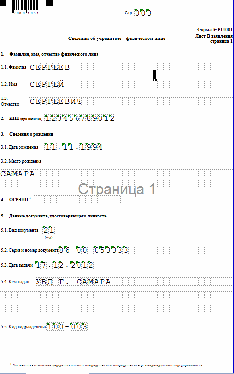 форма р11001 образец стр. 3