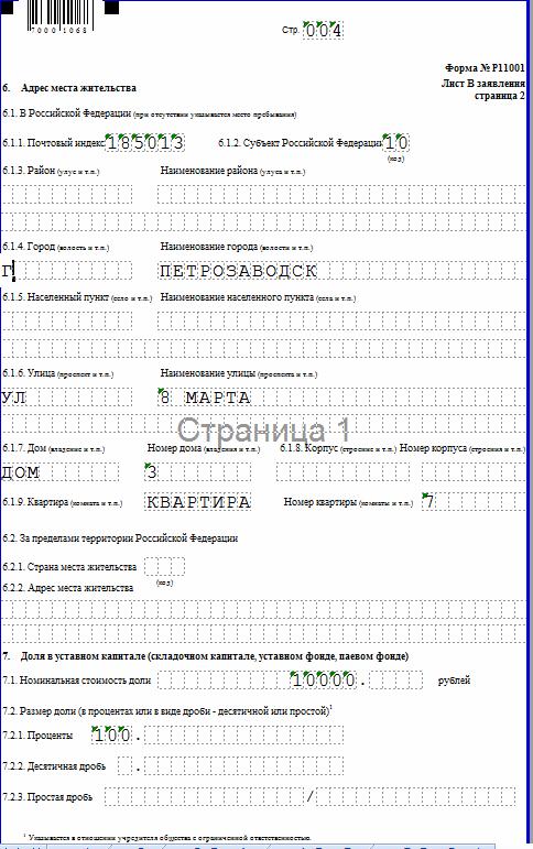 форма р11001 образец 4 стр