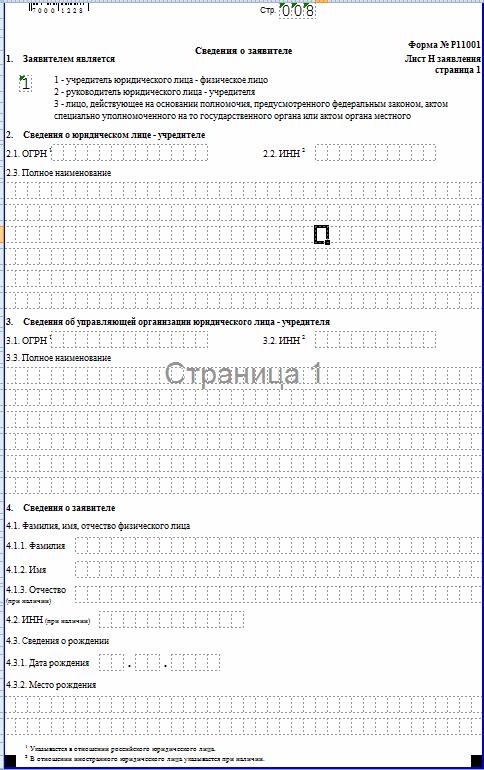 р11001 образец стр. 8