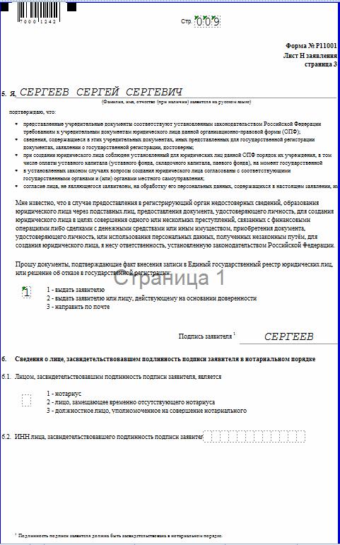 р11001 образец стр. 9