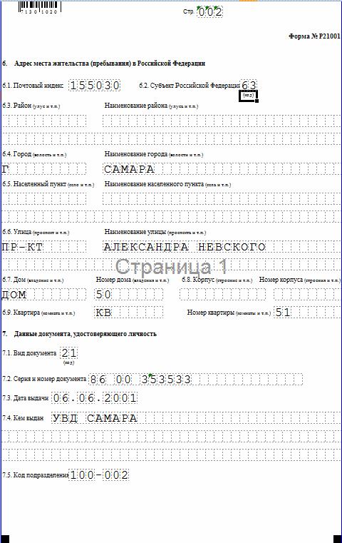 форма Р21001 стр. 2
