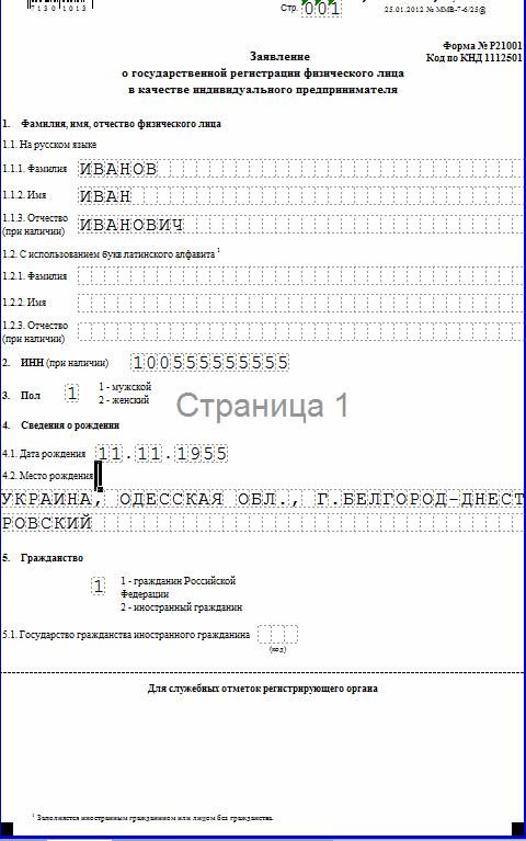 Новая форма Р21001