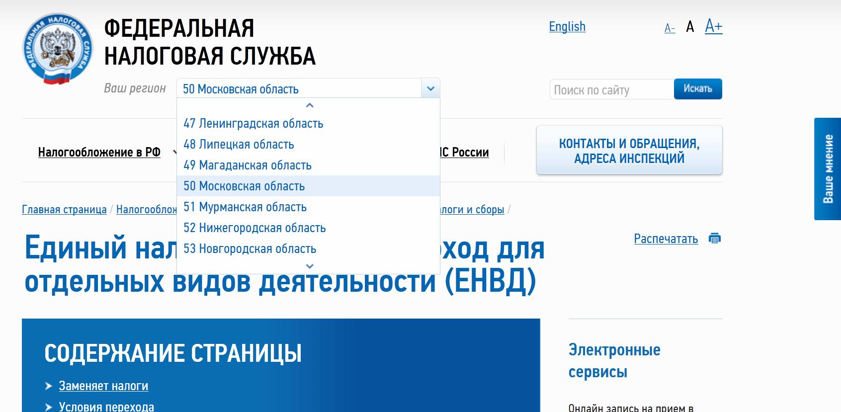 Виды деятельности попадающие под ЕНВД в 2015 году Московская область