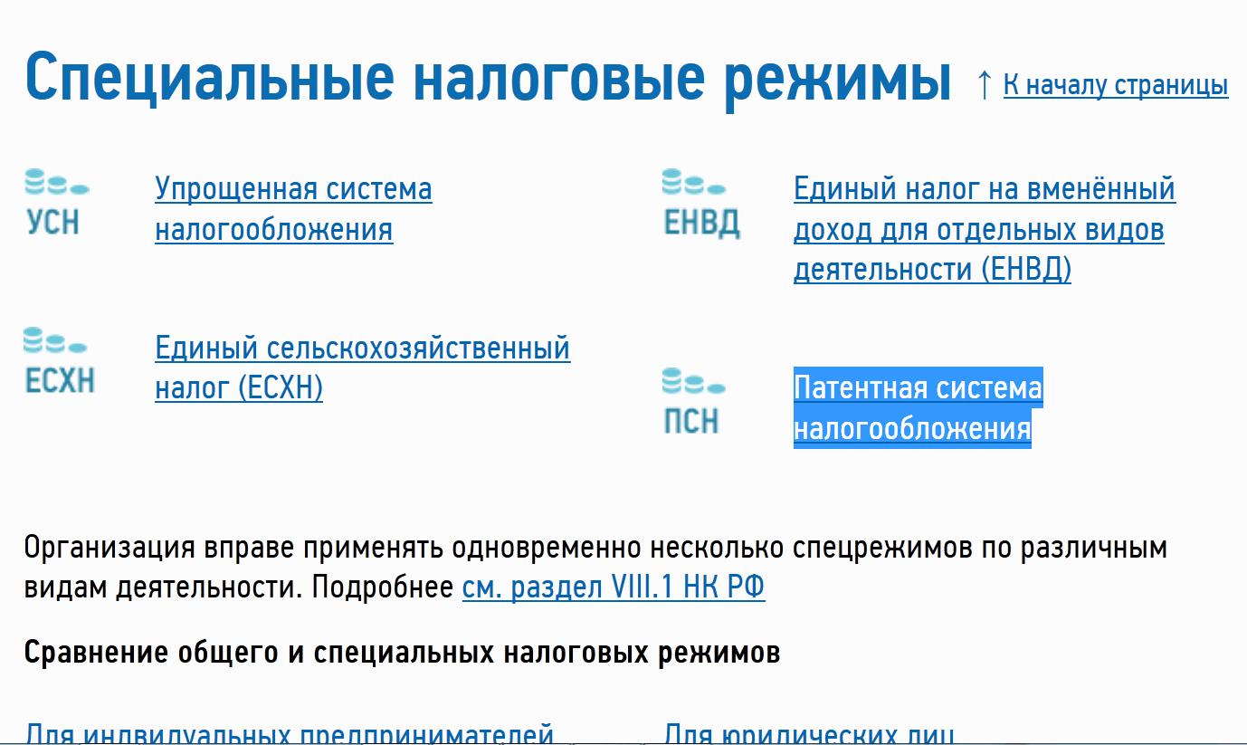 patentnaya