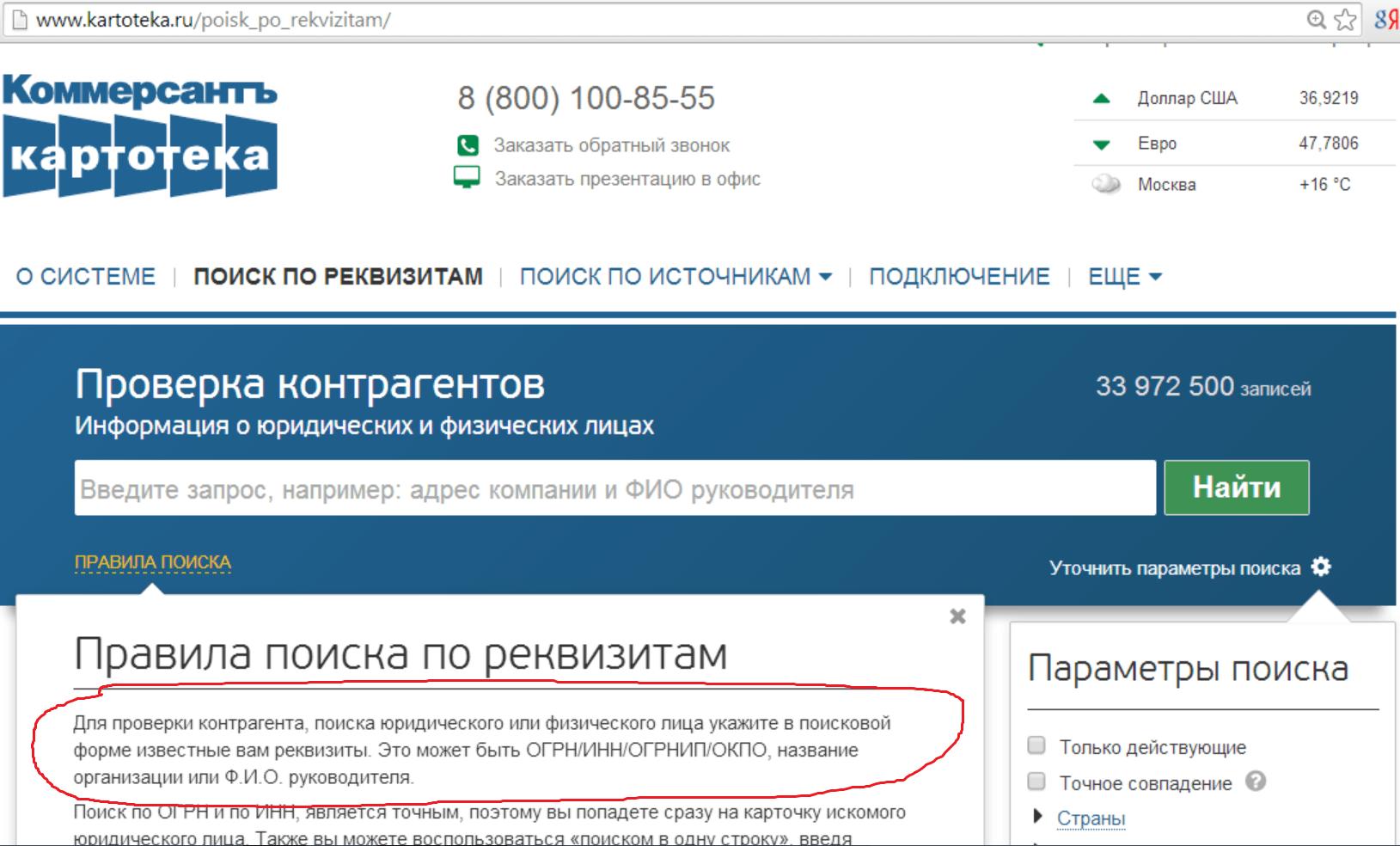 Узнать Окпо По Огрн Иркутск