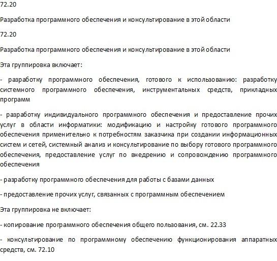 Расшифровка ОКВЭД 72.20