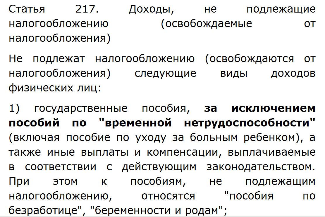 Облагается ли подарок ндфл 2018 36
