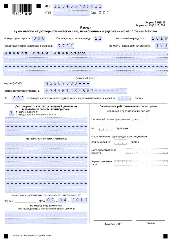 Форма 6-НДФЛ образец заполнения для ИП стр. 1
