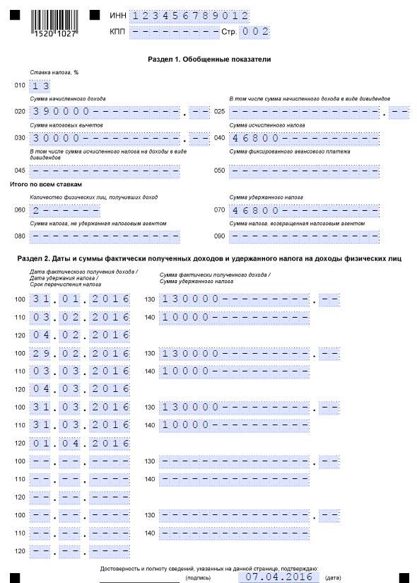 Форма 6-НДФЛ образец заполнения для ИП стр. 2