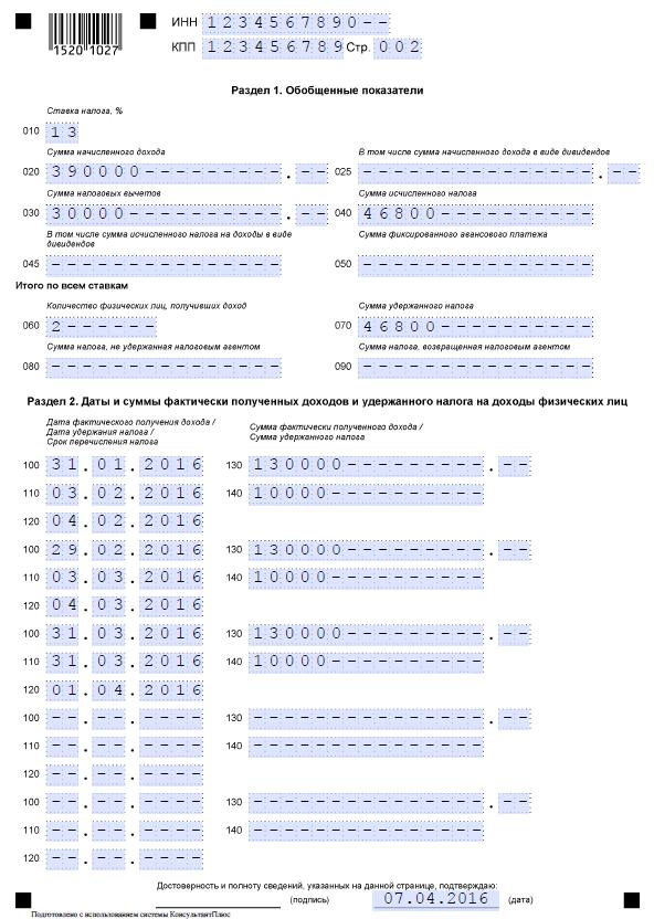 6 ндфл новая форма 2016 бланк образец заполнения скачать бесплатно