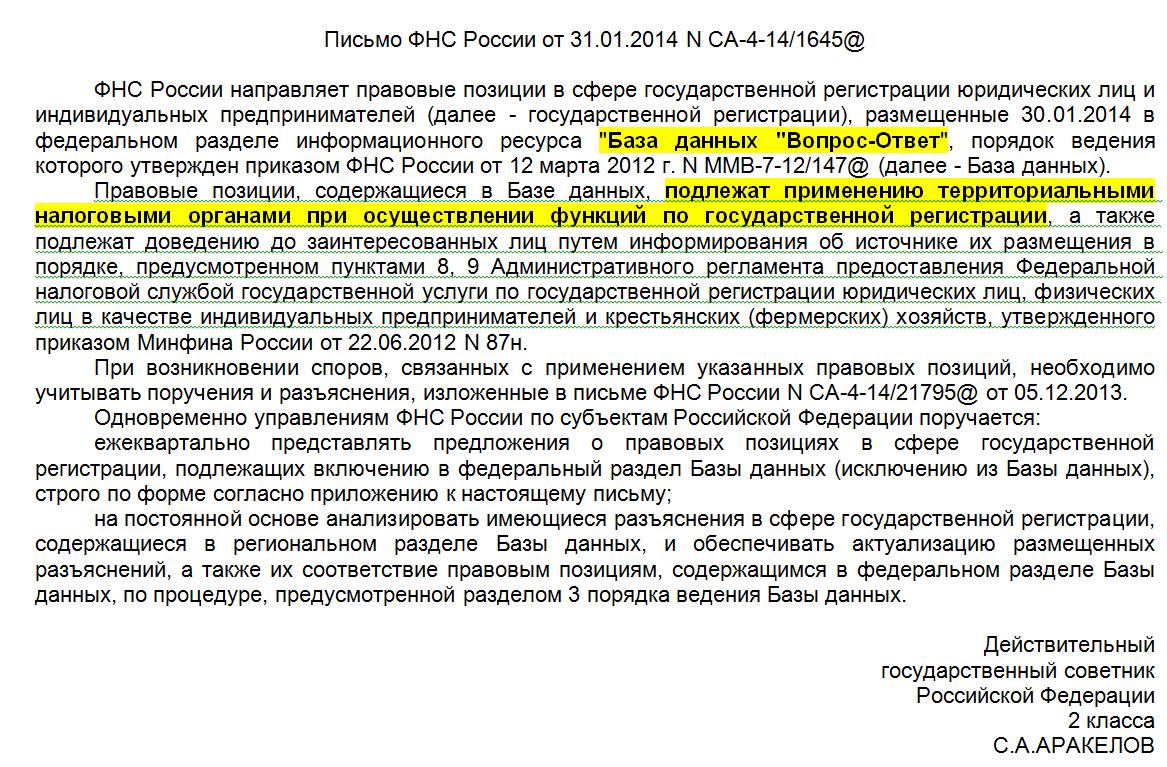 Налог ру заявление о закрытии банковского счета - 89