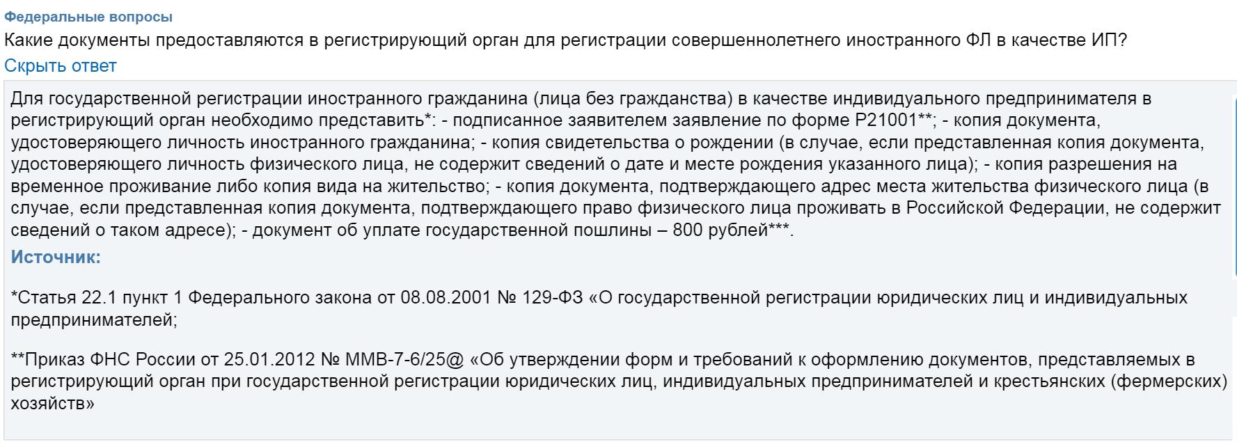 Налог ру заявление о закрытии банковского счета - 0