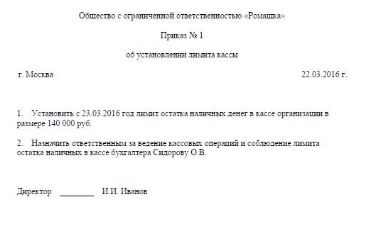 образец приказа об установлении лимита кассы в 2016 году