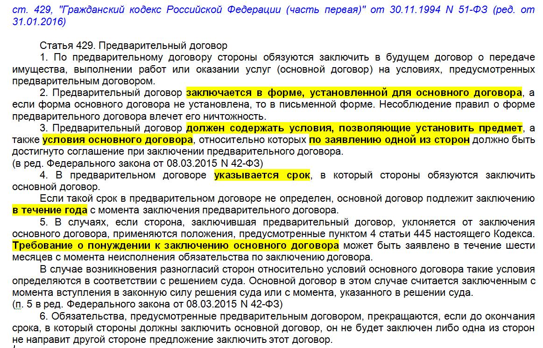 ст. 429 ГК РФ предварительный договор