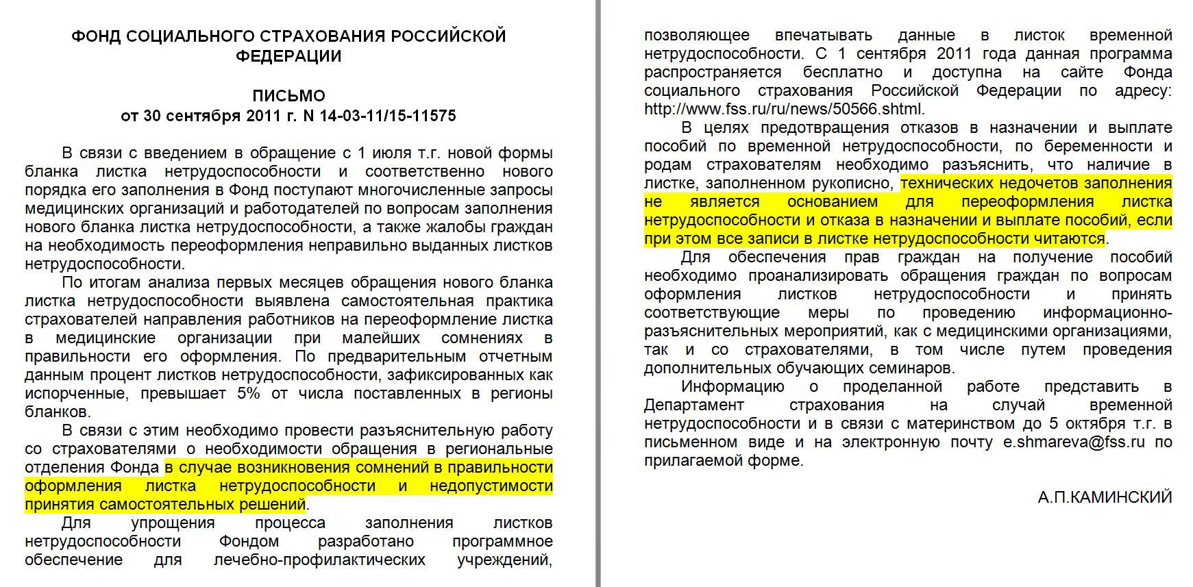 письмо ФСС о недопустимости самостоятельных решений