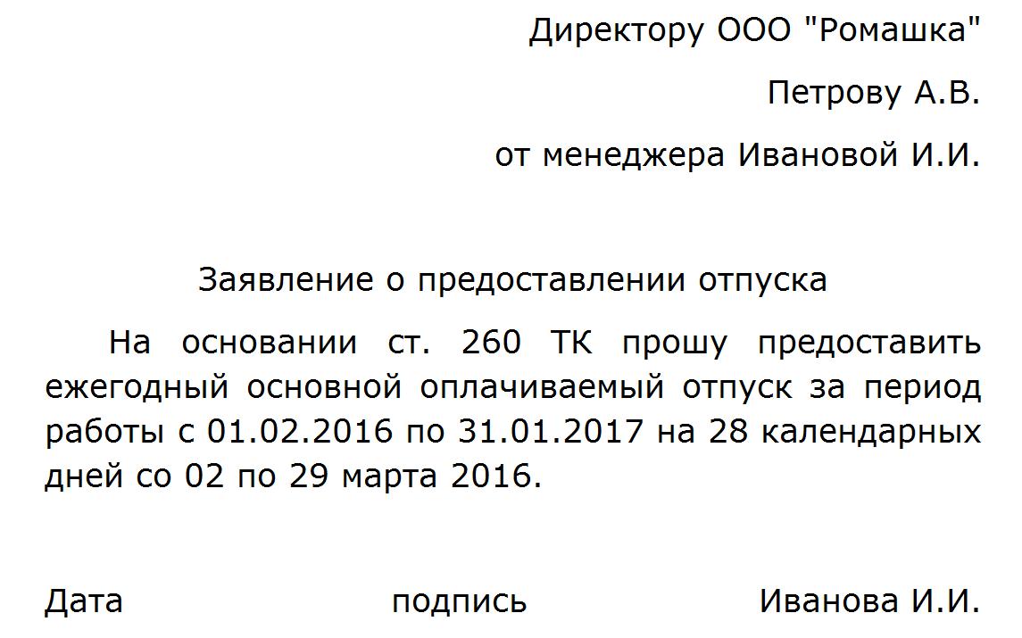 Отпуск перед декретом - КОНСУЛЬТАЦИИ ЮРИСТОВ