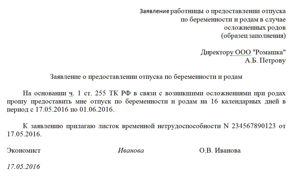 Заявление о предоставление земельного участка не связанного со строительством