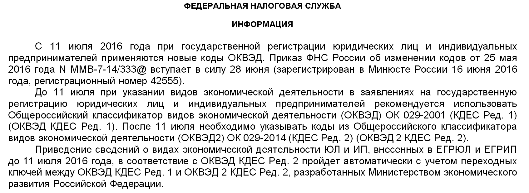 ОКВЭД-2