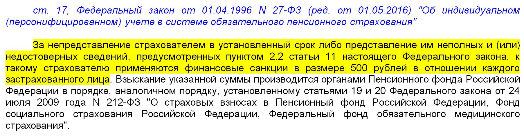 штраф за СЗВ-М