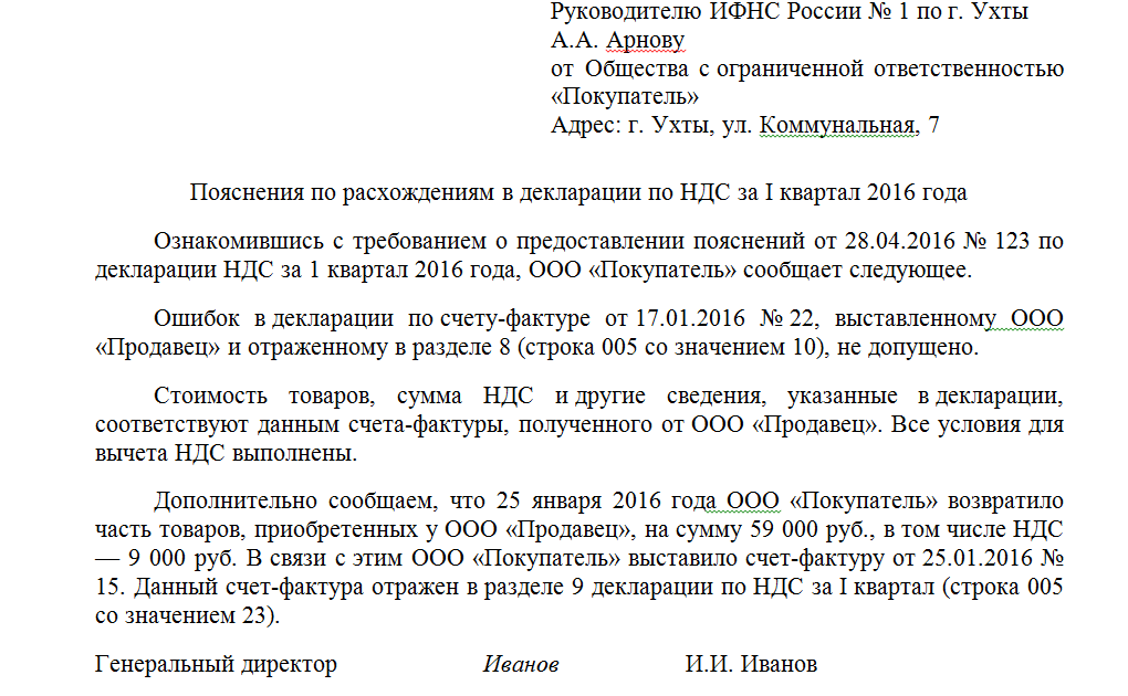 образец письма в налоговую о даче пояснений по ндфл - фото 10