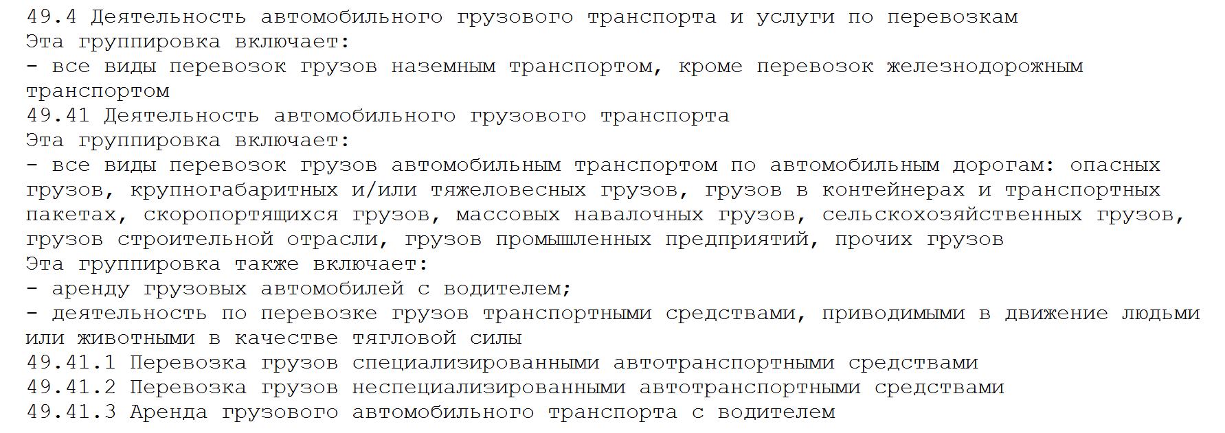 ОКВЭД 49.41 расшифровка