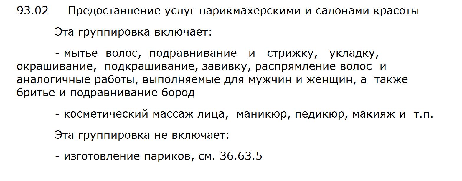 ОКВЭД 93.02 расшифровка