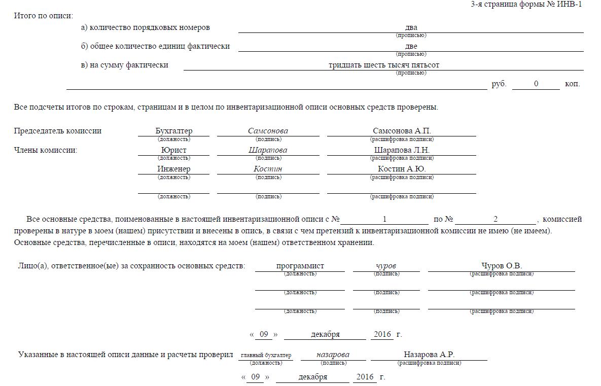 бланк заявления 26.5-1