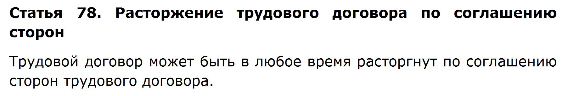 В каких случаях действия трудового договора прекращается справку с места работы с подтверждением Одоевского проезд