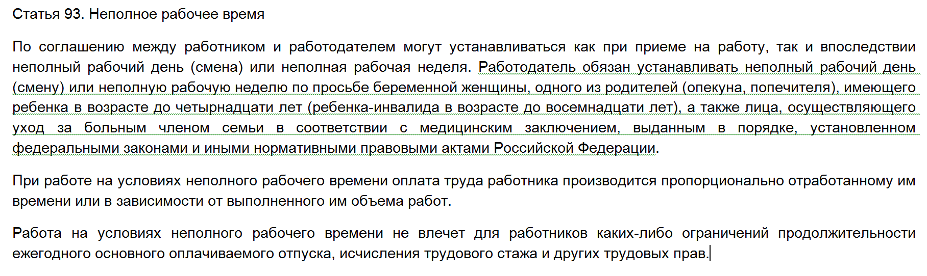 обязательный перевод на полставки