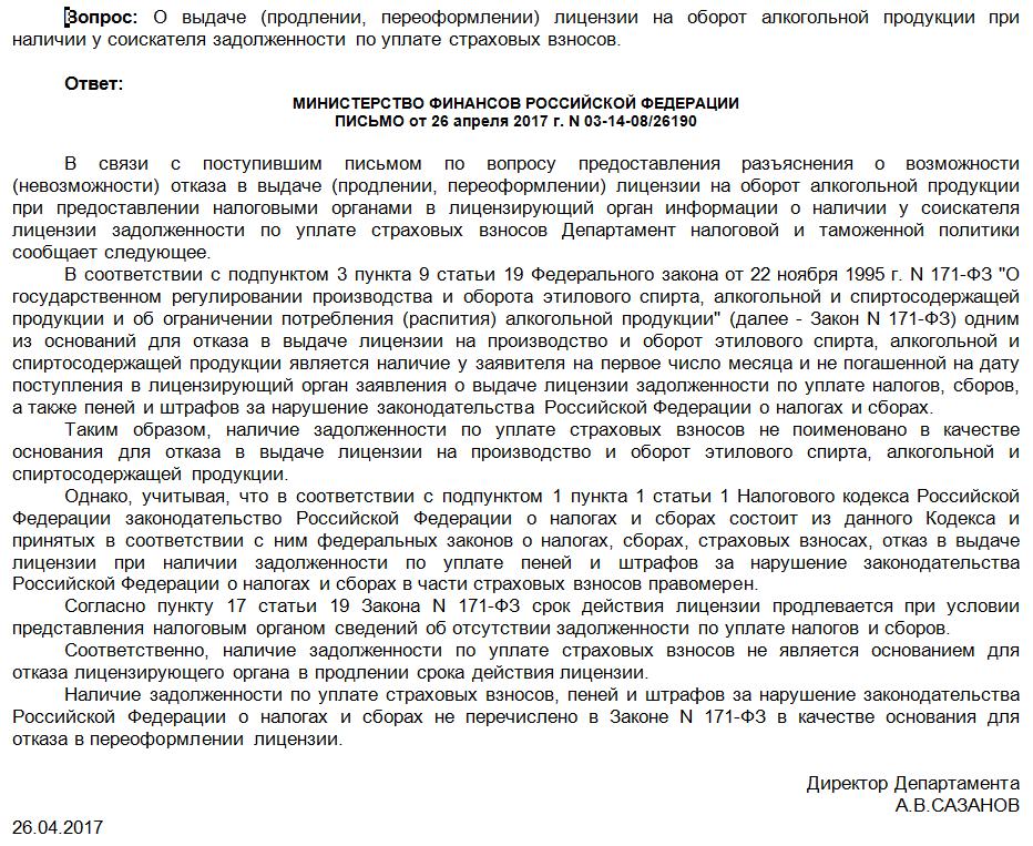 письмо Минфина России от 26.04.2017