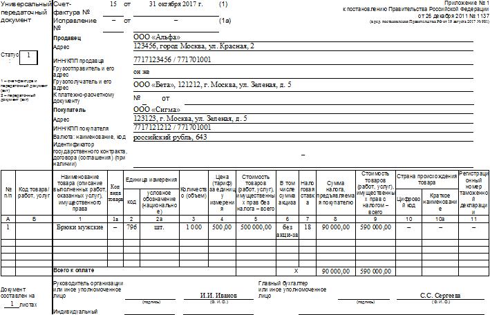 образец УПД с 01.10.2017