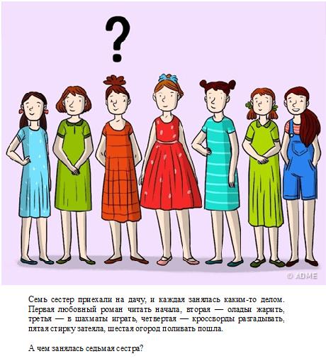 7 сестра