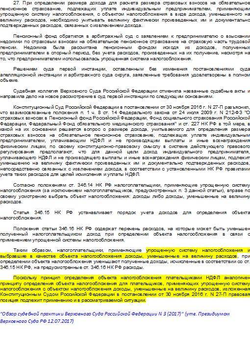 Обзор ВС РФ о взносах на УСН