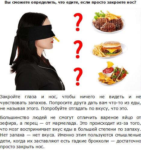 что едим