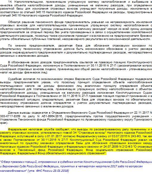 Обзор ФНС о взносах на УСН