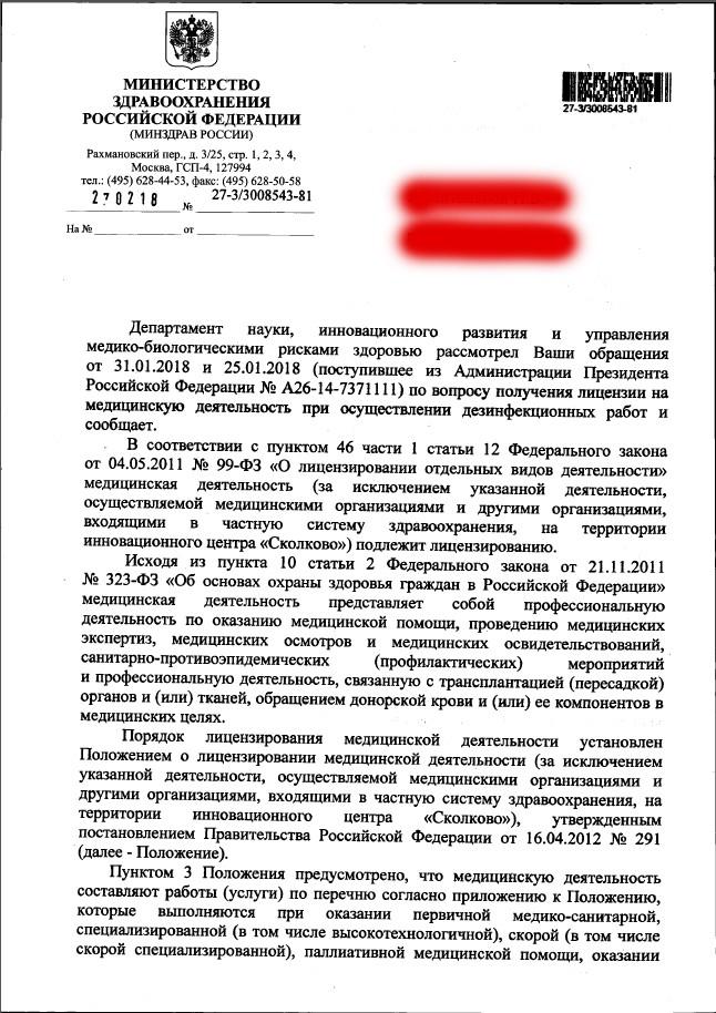письмо Минздрава