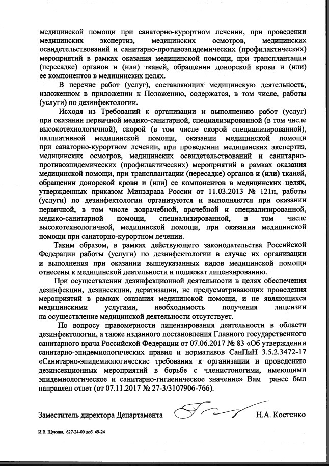 вторая страница