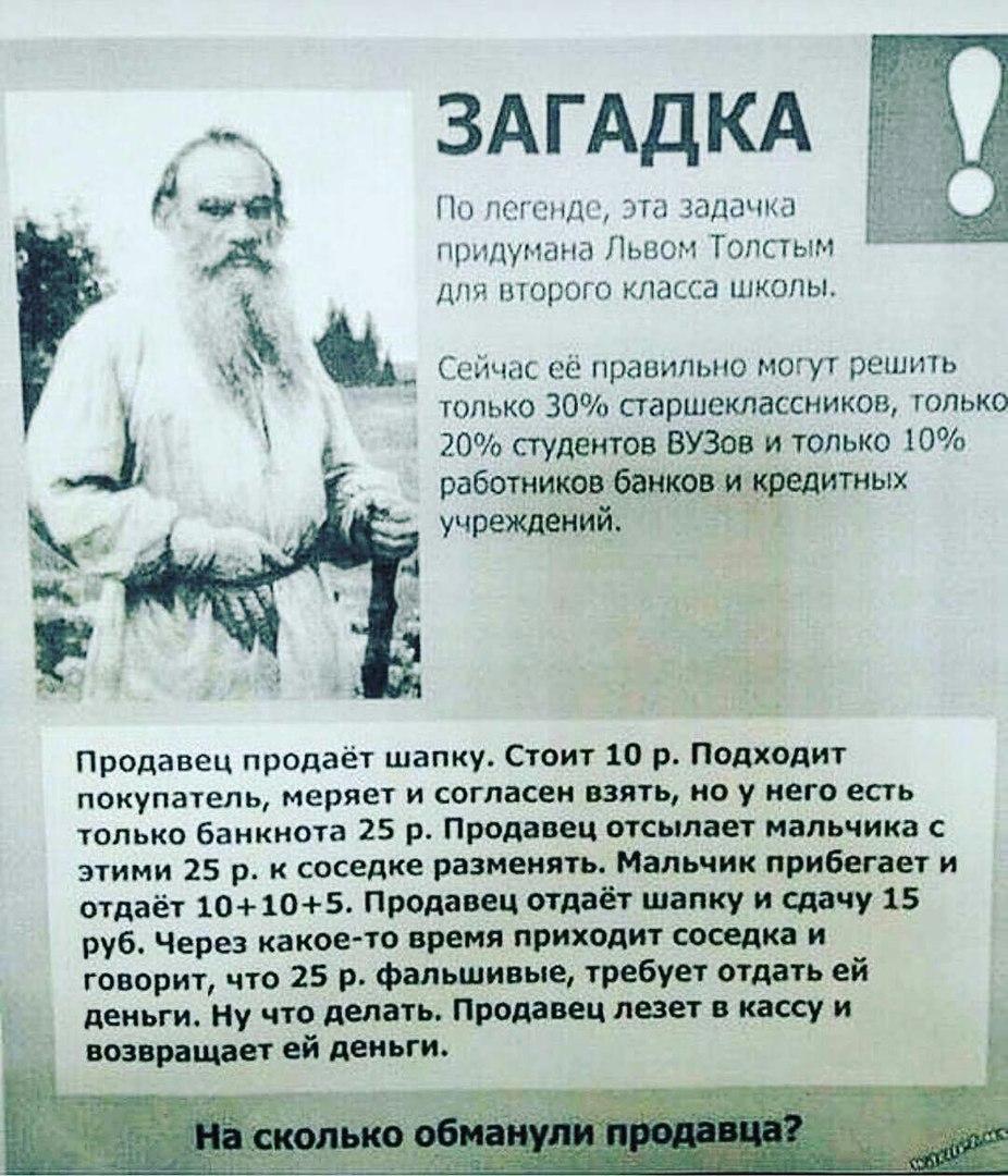 загадка Льва Толстого