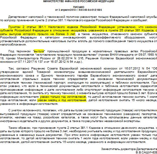 письмо МФ о дате выпуска для взимания налога на движимое имущество