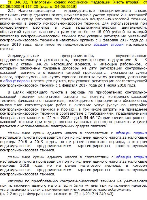 онлайн-касса на ЕНВД