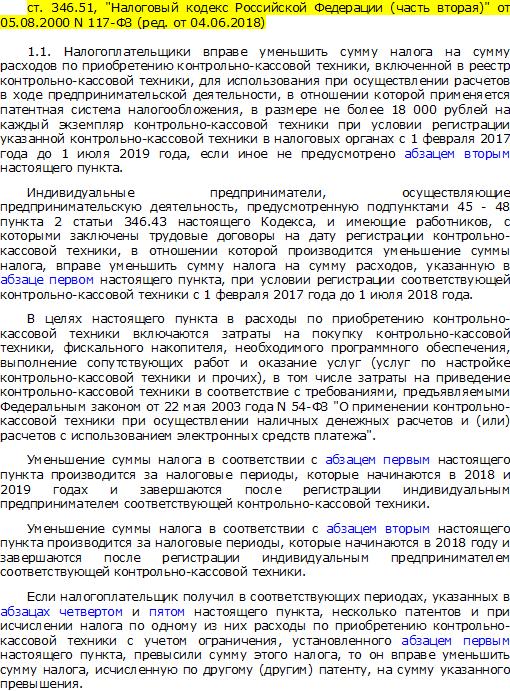 онлайн-касса на патенте