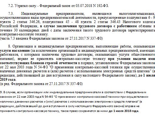 192-ФЗ-2