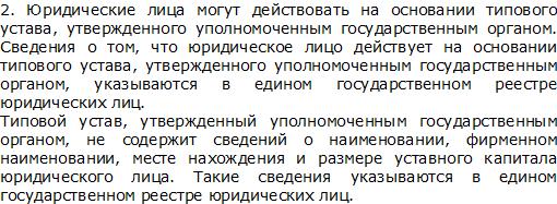 52 статья ГК РФ