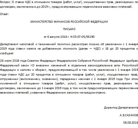 письмо МФ аванс и НДС