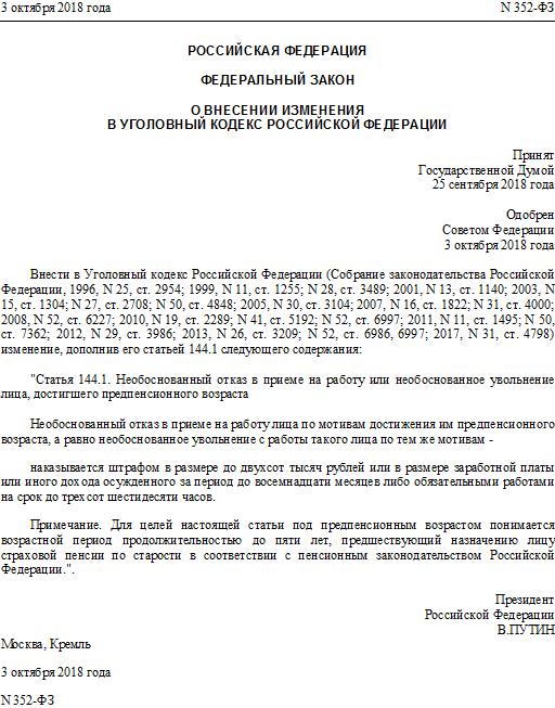 Закон № 352-ФЗ от 03.10.18