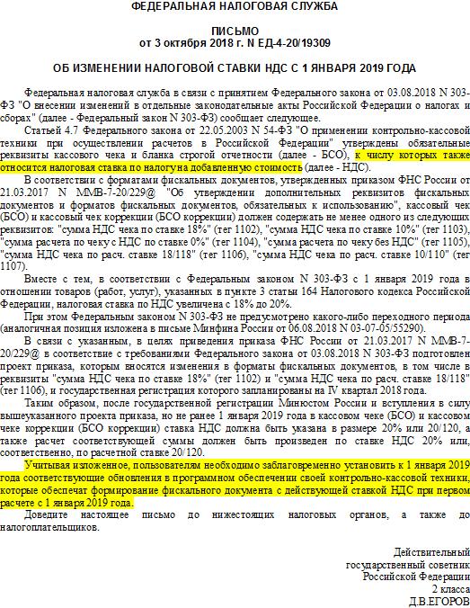 Письмо ФНС от 03.10.18 г. N ЕД-4-20/19309