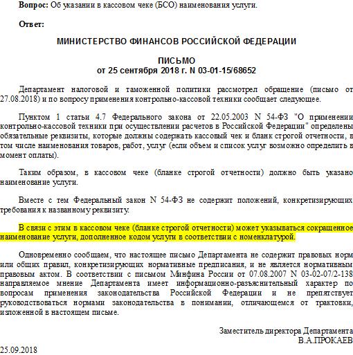 Письмо Минфина России от 25.09.18 г. N 03-01-15/68652